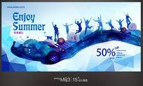 夏季商场宣传海报