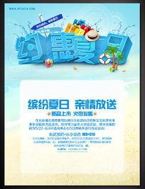 约惠夏季促销海报