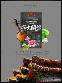 中国风房地产盛大开盘海报设计