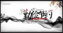 中国风勤俭节约海报