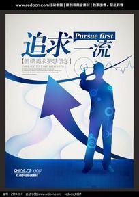 追求一流企业文化宣传海报psd素材