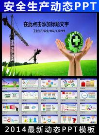 安全生产月活动总结ppt模板