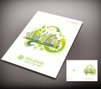 低碳城市生活杂志封面设计