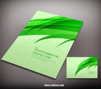 绿色环保科技画册封面设计