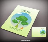 绿色卡通封面