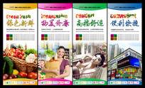 超市海报设计