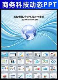 动态蓝色地球商务科技PPT模板