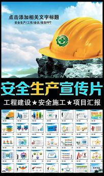企业安全生产ppt素材 ppt