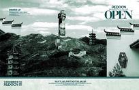 中国风房地产创意广告