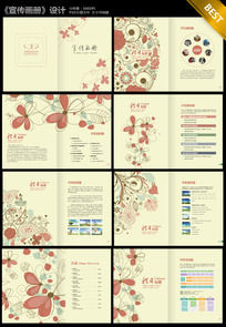 时尚花纹宣传画册设计