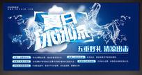 夏日冰冰涼促銷活動海報