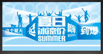 夏日海报背景