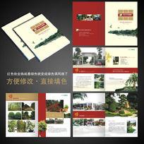 园林景观画册