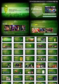 2014酒吧世界杯活动方案ppt设计