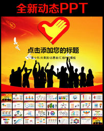 54青年志愿者总结计划PPT模板