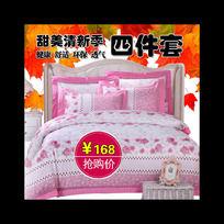 床上用品活动淘宝直通车分层广告