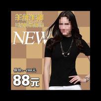 时尚杂志式服装服饰淘宝直通车广告