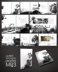 水墨企业宣传画册设计 PSD