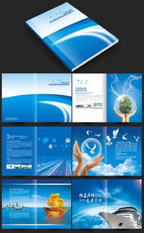 一整套蓝色企业画册