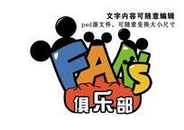 Fans俱乐部标志