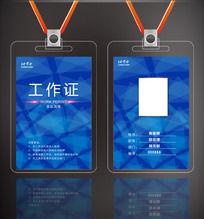 蓝色企业工作证设计