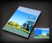 农业机械画册封面