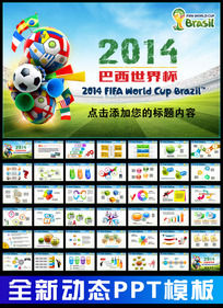 2014巴西世界杯精彩活动计划总结PPT