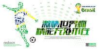 2014巴西世界杯宣传海报设计