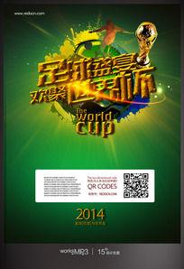 2014足球盛宴世界杯活动海报