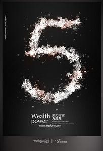 财富数字5海报