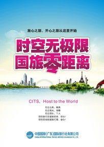 国旅旅行社海报