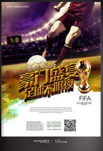 豪门盛宴2014世界杯活动海报设计