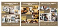 家居装饰公司宣传展板