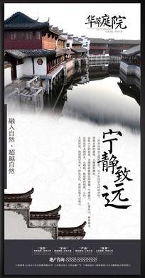 江南园林房地产海报设计
