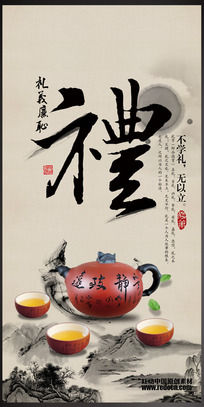 礼-中国礼仪文化海报