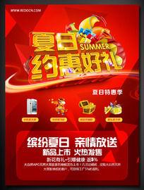 商场夏季促销活动海报
