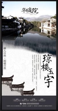 苏州园林别墅地产海报设计