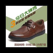 特色时尚鞋类淘宝通用型直通车分层广告