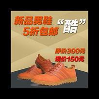 特色新品男鞋活动淘宝直通车分层广告