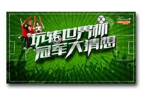 玩转世界杯宣传海报