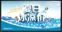 夏日冰凉价促销活动海报