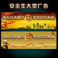2014安全生产海报