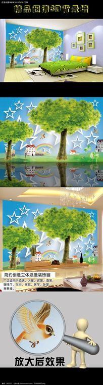儿童房间电视背景墙