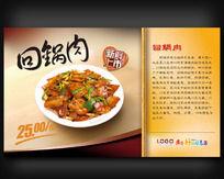 回锅肉餐饮美食宣传海报