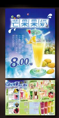 芒果果奶饮料甜品海报