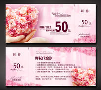 鲜花店折扣券设计