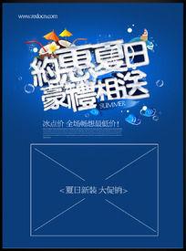 约惠夏日海报背景