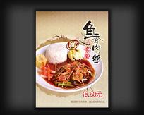 鱼香肉丝餐饮宣传海报