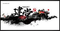 中国风建党九十三周年庆典海报