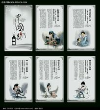 中国风励志教育海报展板